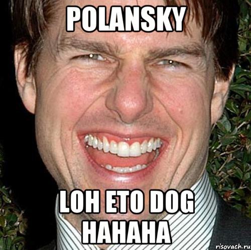 polansky loh eto dog hahaha, Мем Том Круз - Рисовач .Ру