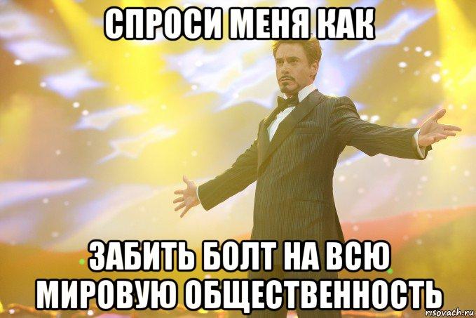 http://risovach.ru/upload/2013/11/mem/toni-stark_34774913_big_.jpeg