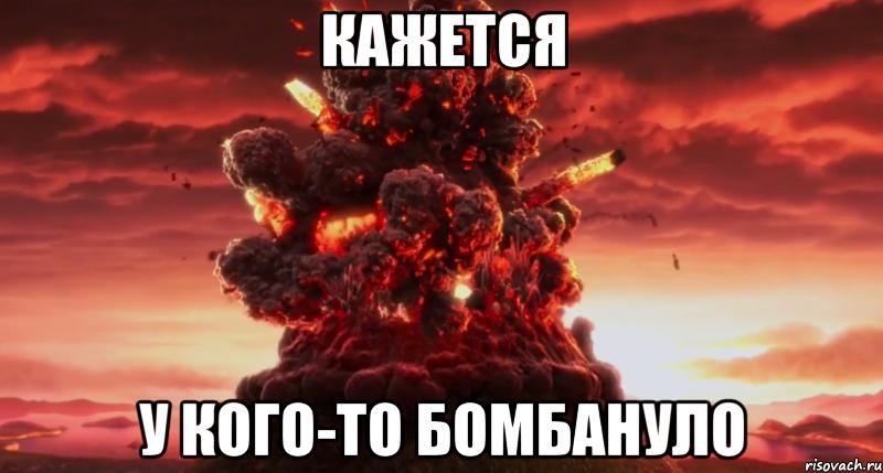 Как сделать так чтобы бомбануло