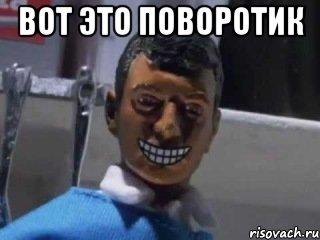 vot-eto-povorot_35911724_orig_.jpeg