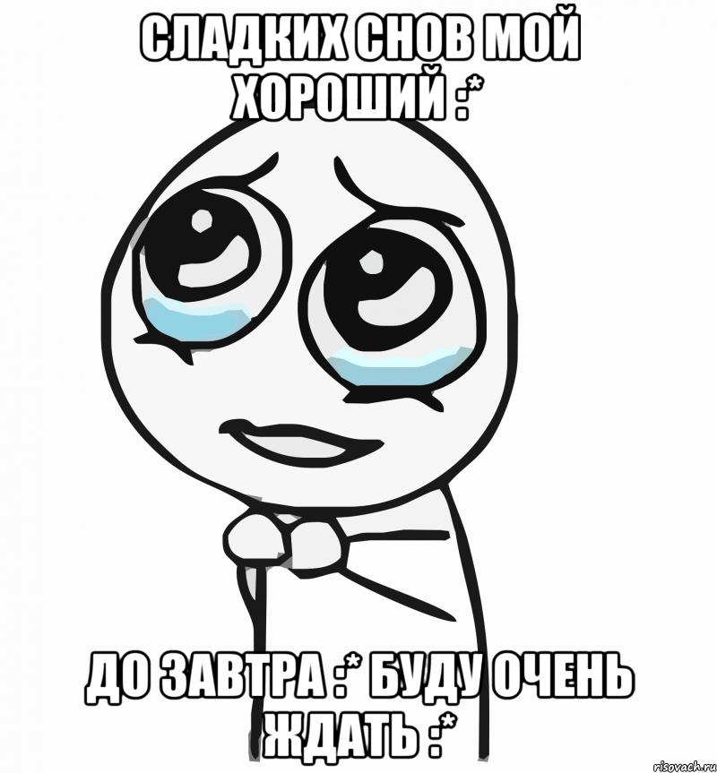 хороший до: