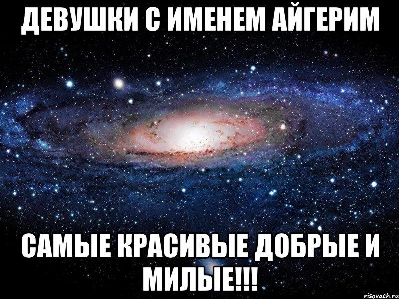Добрые и милые мем вселенная