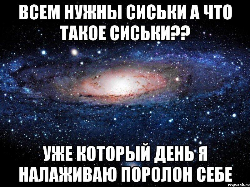 Сиськи вселенной