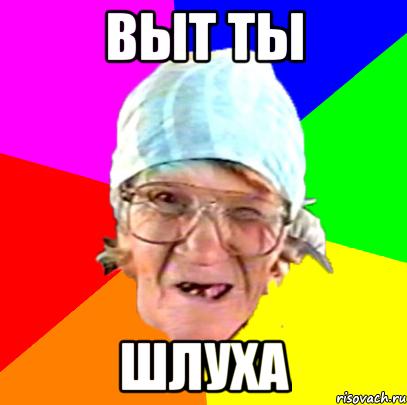 вы т: