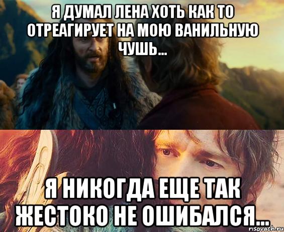 БАЯН*Лена, как так? +18 - ЯПлакалъ