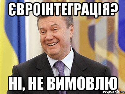 """ЕС может внести изменения в санкции против беглого Януковича и его окружения, - источник """"Радио Свобода"""" - Цензор.НЕТ 2789"""