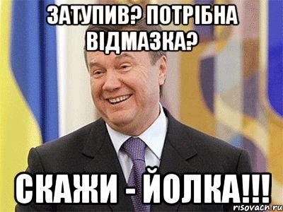 """Янукович: """"Я за то, чтобы Донбасс был в составе Украины на правах широкой автономии"""" - Цензор.НЕТ 727"""