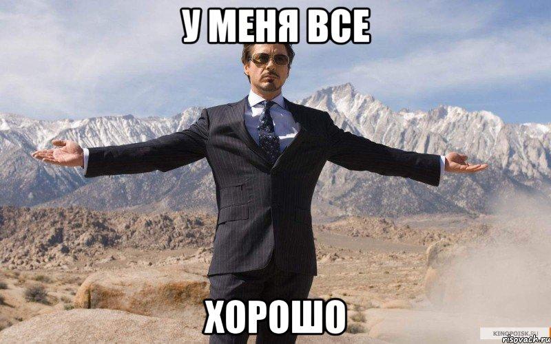У МЕНЯ ВСЕ ХОРОШО, Мем железный человек - Рисовач .Ру