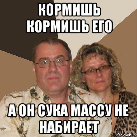 он и его родители: