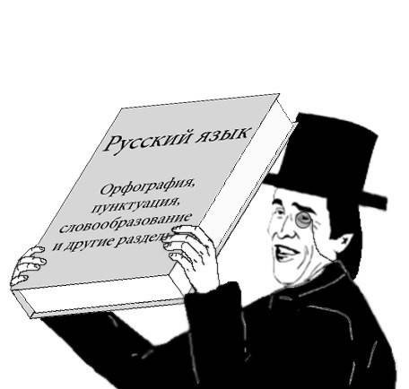 slovar_36471619_orig_.jpeg