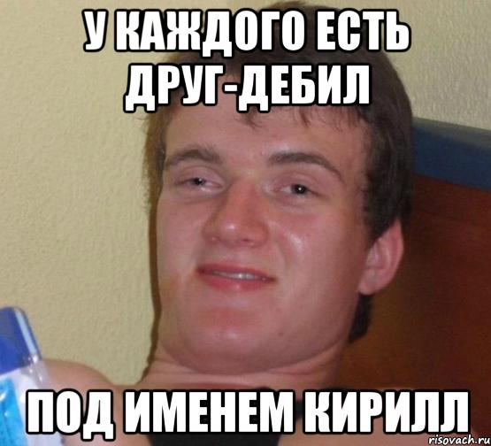 Кирилл стих смешной