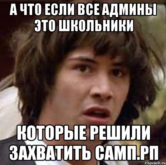 все рп: