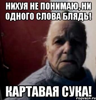 ni-gadskogo-ni-blyadskogo