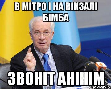 """Наливайченко рассказал, кто постоянно """"минирует"""" столичное метро - Цензор.НЕТ 3407"""