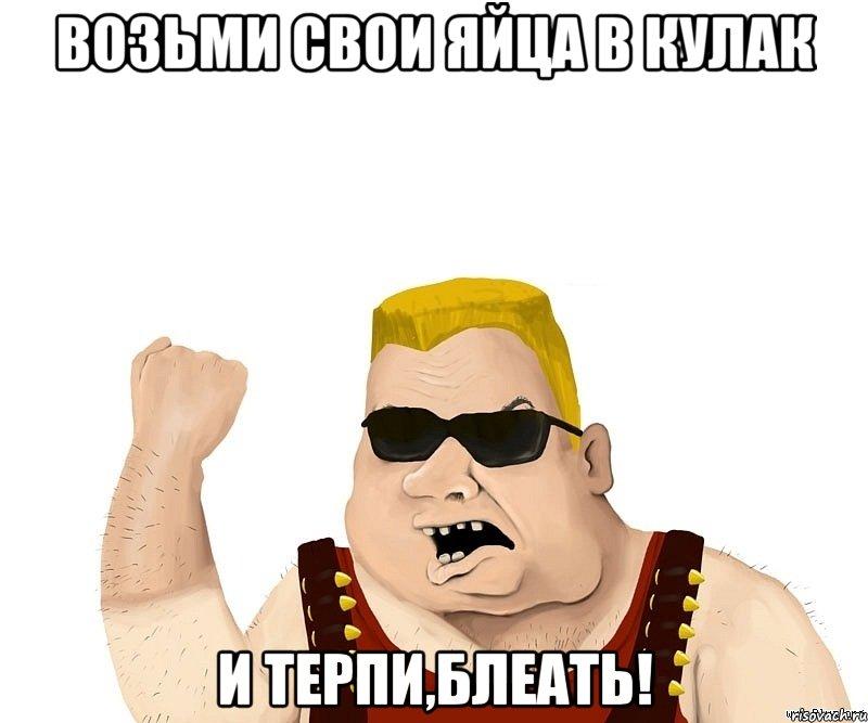 boevoi-muzhik-bleat_38243376_orig_.jpg