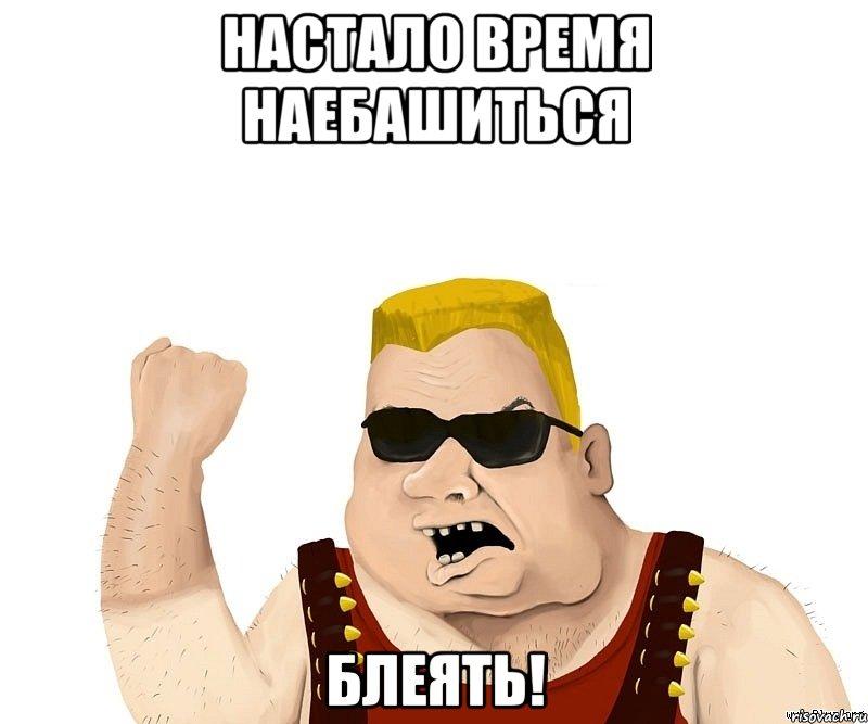 boevoi-muzhik-bleat_38761432_orig_.jpg