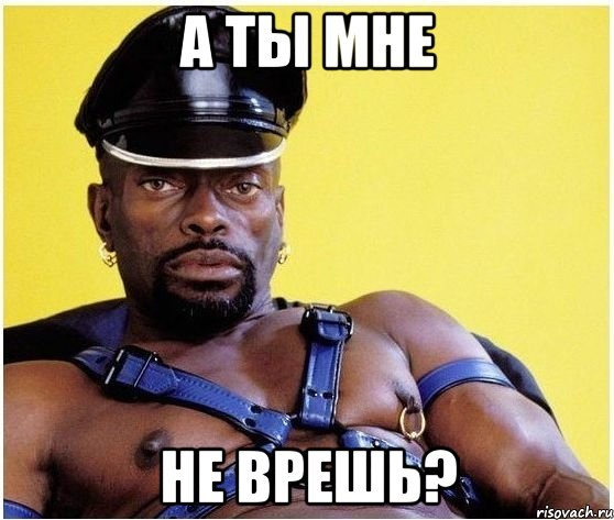 А ты мне не врешь?, Мем Черный властелин - Рисовач .Ру