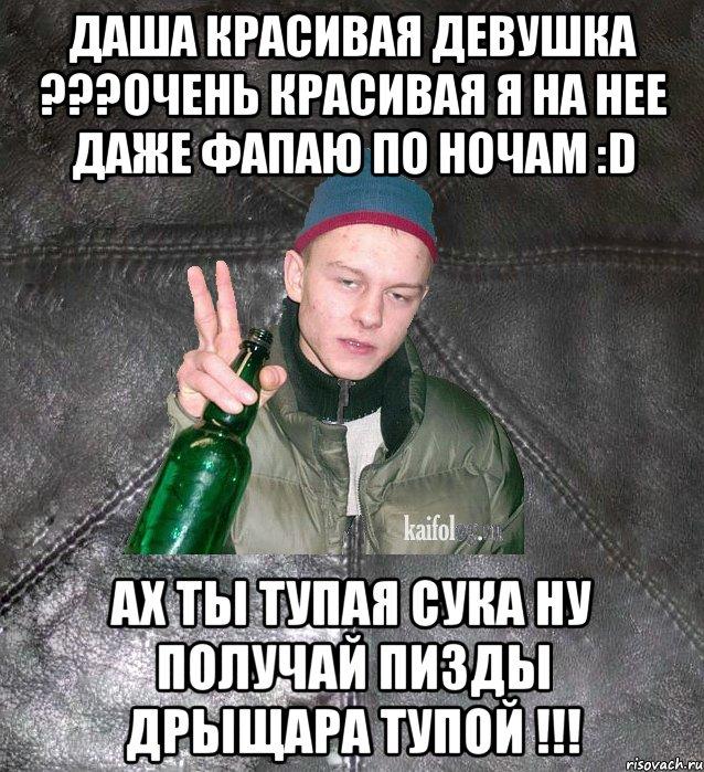 suka-s-ochen-krasivoy