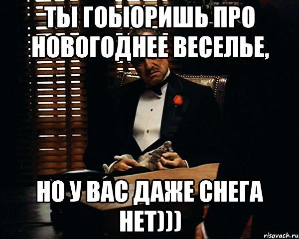 Мемы дон корлеоне