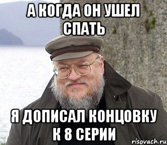 а он ушел: