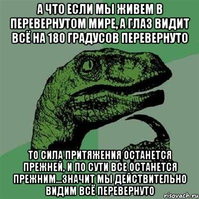 перевернуто изображение: