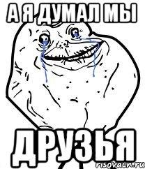 forever-alone_37616573_orig_.jpg