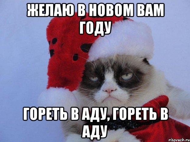 Желаем всем в новом году гореть в аду