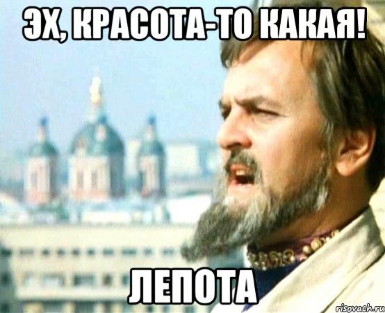 ivan-vasilevich_37045276_orig_.jpeg