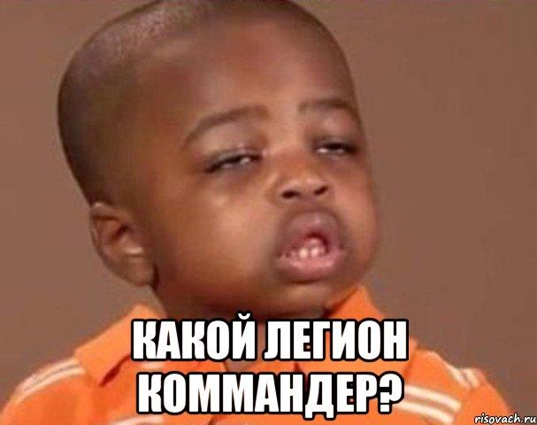 http://risovach.ru/upload/2013/12/mem/kakoy-pacan_37449104_orig_.jpeg