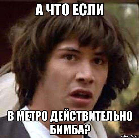А что если в метро действительно бимба
