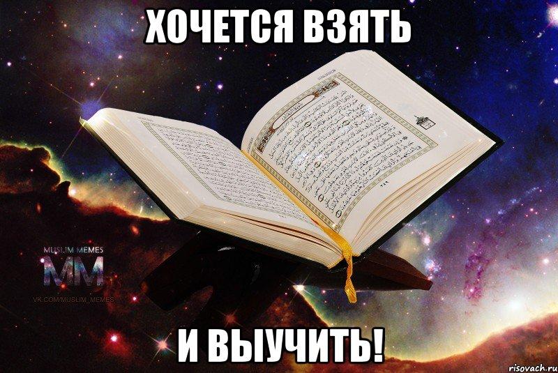 Что делать если коран читаю с ошибками
