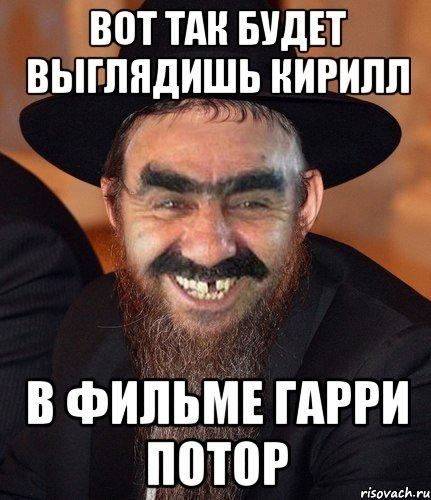 Анекдот Про Кирилла