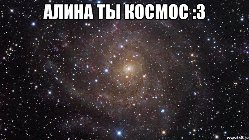 Любить алину адски ахуенно, мем космос (офигенно)