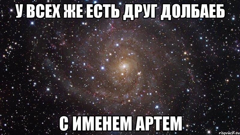 аренде домов клички к имени артём Провайдеров