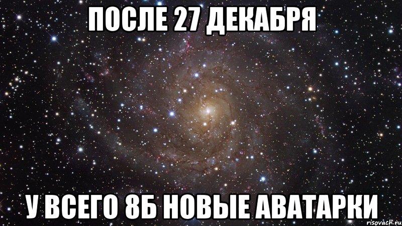 космические аватарки: