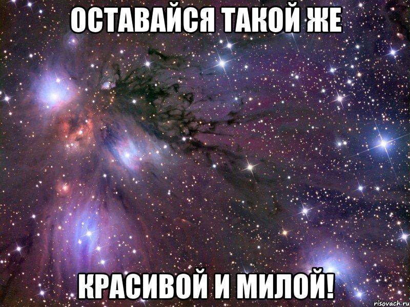 Оставайся такой же Красивой и милой!, Мем Космос - Рисовач .Ру