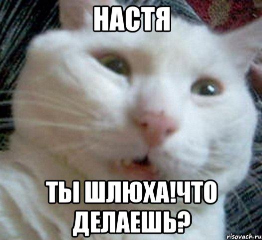 nastya-pochemu-shlyuha