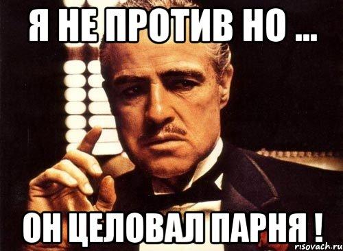 Я не против но ... Он целовал парня !, Мем крестный отец - Рисовач .Ру
