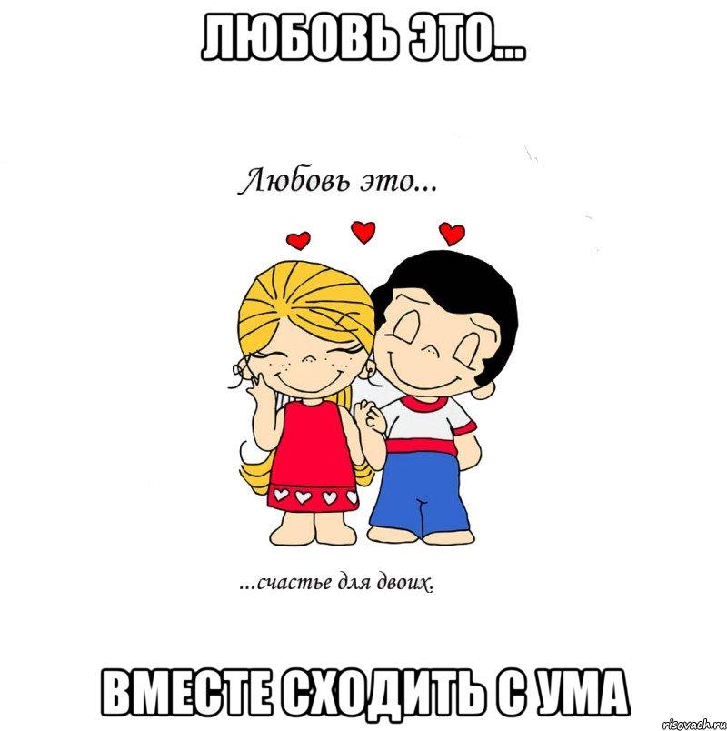 Love is 36925220 big jpeg
