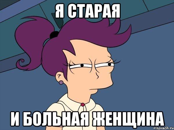 http://risovach.ru/upload/2013/12/mem/mne-kazhetsya-ili-lila_37475131_orig_.jpg
