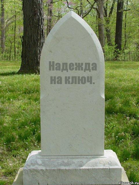 Картинки по запросу надгробие с ключом