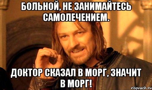 http://risovach.ru/upload/2013/12/mem/nelzya-prosto-tak-vzyat-i-boromir-mem_37355622_orig_.jpg