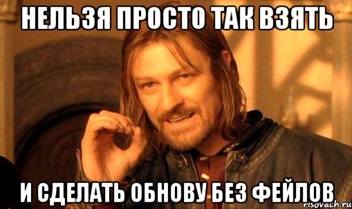 nelzya-prosto-tak-vzyat-i-boromir-mem_37797515_orig_.jpg