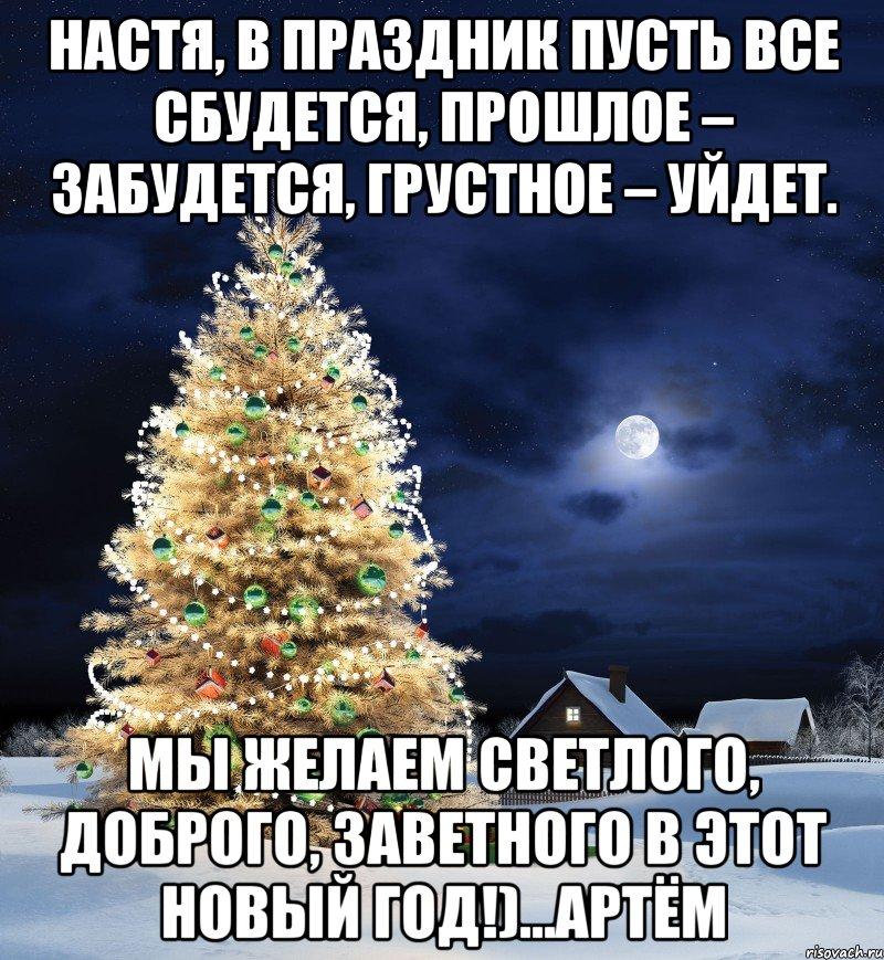 Пусть сбудется все в новый год