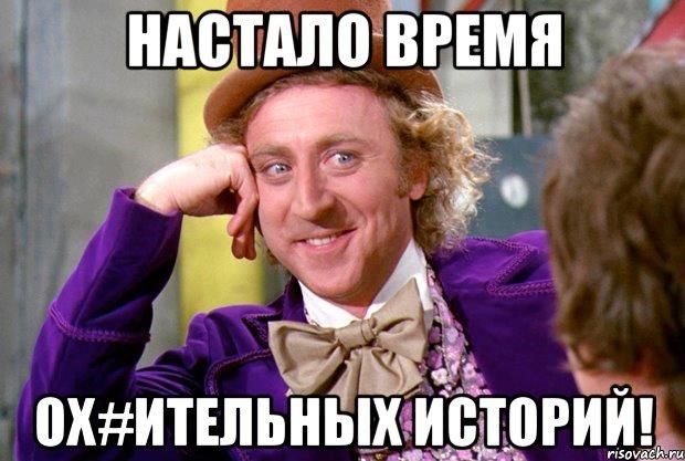 http://risovach.ru/upload/2013/12/mem/nu-davay-rasskazhi-mne_37005360_orig_.jpeg