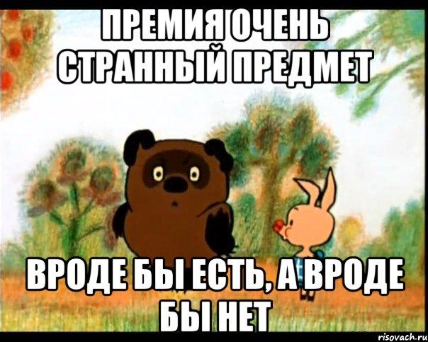 Правительство РФ предлагает Госдуме и дальше не индексировать выплаты госслужащим, военным и судьям - Цензор.НЕТ 3426