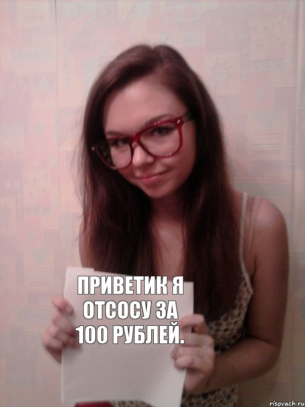 отсосу за 100 рублей