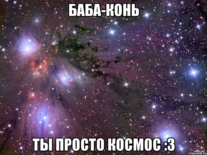 конь ты: