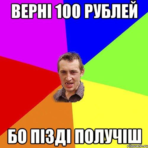 Отсосу за 100 рублей фото