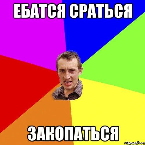 a-ebatsya-to-hochetsya
